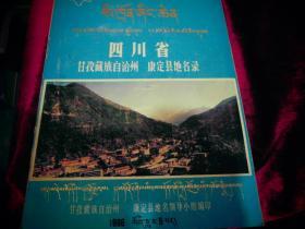 四川省甘孜藏族自治州康定县地名录