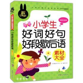 炫彩童书(注音) 小学生好词好句好段歇后语 汕头大学出版社
