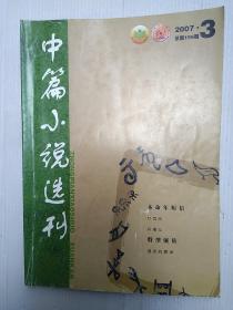 中篇小说选刊  2007  3