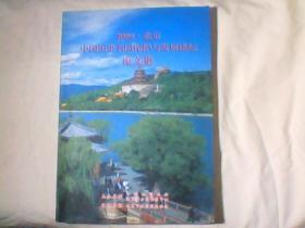 2009·北京 中国历史名园保护与发展论坛论文集