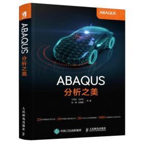 ABAQUS分析之美