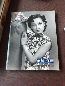 华晨拍卖 2011年秋季拍卖会 影像   (书的下方有些水渍   实物拍摄  避免争议)