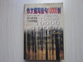 作文描写佳句  10000例