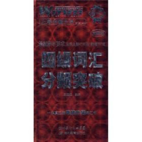 王迈迈英语·4级词汇分频突破(光碟版)