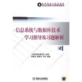 【二手包邮】信息系统与数据库技术学习指导及习题解析 刘晓强 机