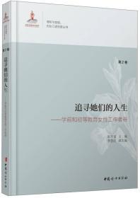 追寻她们的人生 学前和初等教育女性工作者卷(第2卷)