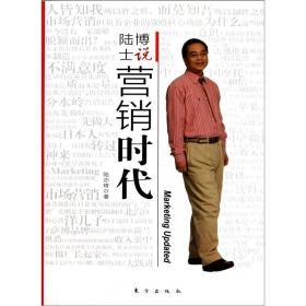 正版】陆博士说营销时代