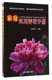 家庭实用养花手册 樊金萍
