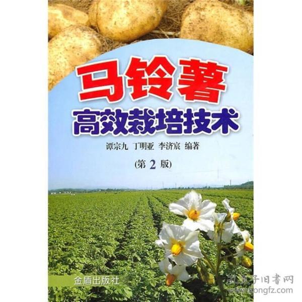 马铃薯高效栽培技术(第2版)