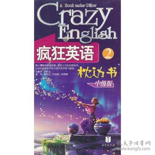 疯狂英语枕边书:中级版2