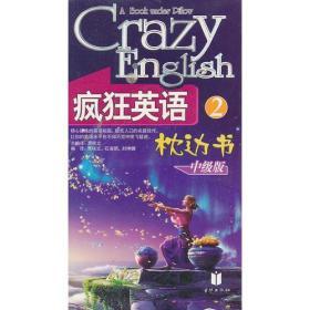 疯狂英语枕边书2(中级版)
