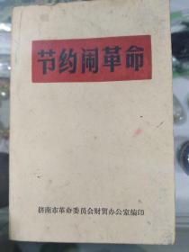 节约闹革命,济南市革命委员会财贸办公室编印