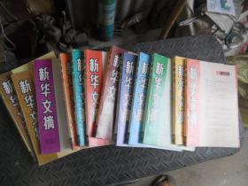 新华文摘 1991年 第1--12期