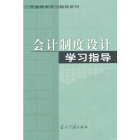 会计制度设计学习指导 国家统计局培训学院 当代中国出版社 9787801703736