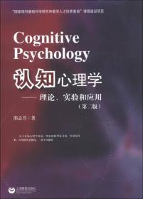 认知心理学:理论、实验和应用(第2版)
