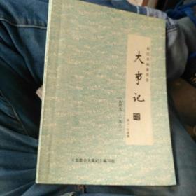 长江水利委员会大事记(政工.行政类)1949-1983有勘误表