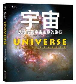 宇宙:从地球到宇宙边缘的旅行