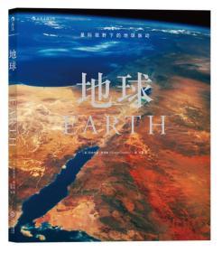 地球 EARTH: A NEW PERSPECTIVE