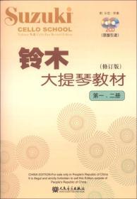 铃木大提琴教材(第1、2册)(修订版)