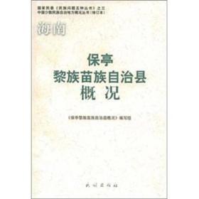 保亭黎族苗族自治县概况(中国少数民族自治地方概况丛书)