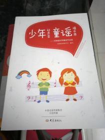 少年好声音  童谣唱中原------河南省优秀童谣作品选