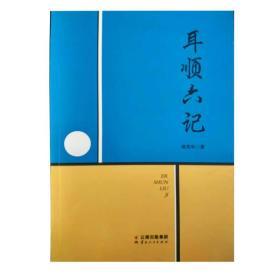 耳顺六记/作者陈思和/云南人民出版社