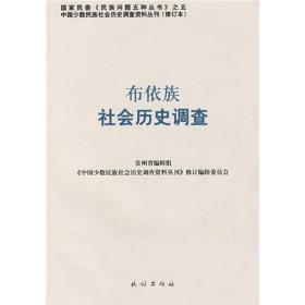 国家民委《民族问题五种丛书》:布依族社会历史调查