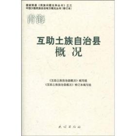 互助土族自治县概况(中国少数民族自治地方概况丛书)