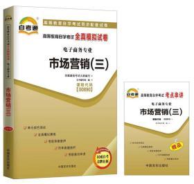 自考通 市场营销(3) 00890 自学考试模拟试卷