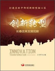 创新转型:长春改革发展观察