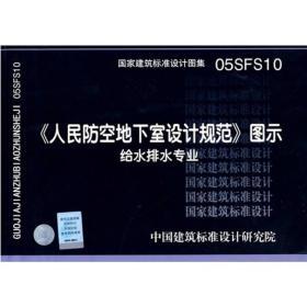 05SFS10《人民防空地下室设计规范》图示——给水排水专业