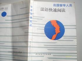 出国留学人员 法语快速阅读