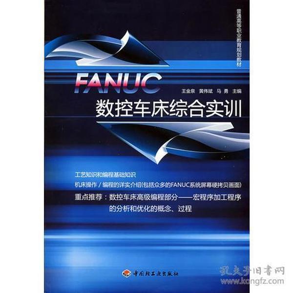 FANUC数控车床综合实训