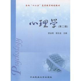 心理学 金河岩,朴泰洙 中央民族大学出版社 9787810565011