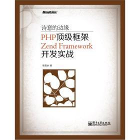 诗意的边缘:PHP顶级框架Zend Framework开发实战
