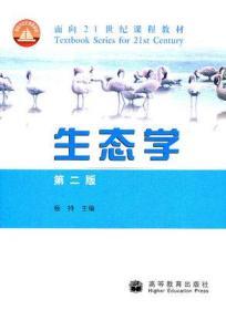 生态学 第二版 杨持