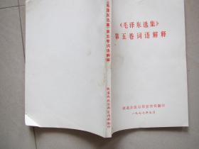 【毛泽东选集】第五卷词语解释