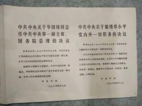 河北工农兵画刊 1976年4月号 增页