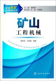 新编采矿实用技术丛书:矿山工程机械