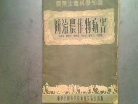 农业生产科学知识 防治农作物病害 32开38页