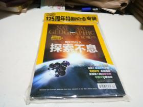 华夏地理【2013年1月号】