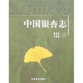 中国银杏志