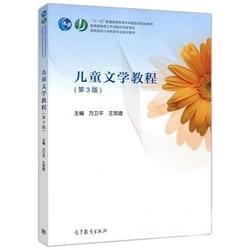 正版正版儿童文学教程(第3版)方卫平,王昆建 高等教育出版社9787040447798
