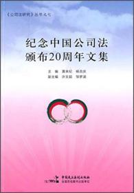 公司法研究丛书:纪念中国公司法颁布20周年文集