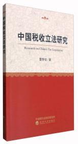 中国税收立法研究