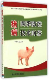 猪病四季防控技术问答