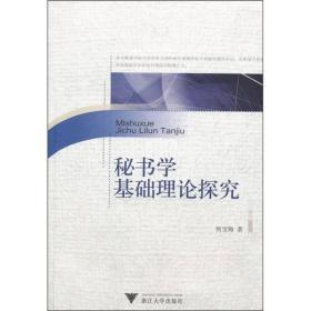 秘书学基础理论探究