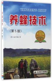 养蜂技术(第5版)
