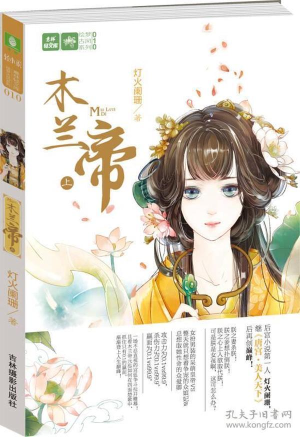 意林轻文库·绘梦古风系列:木兰帝(上)