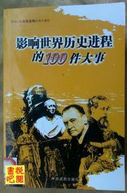 J15  《影响世界历史进程的100件大事 世界卷 第10辑》 (馆藏品)